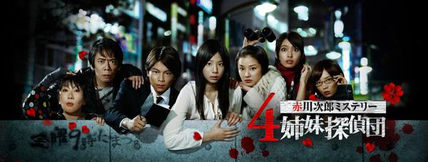 4姊妹偵探團官方網站首頁圖.bmp