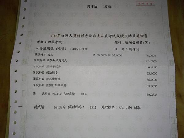 周坤池成績單
