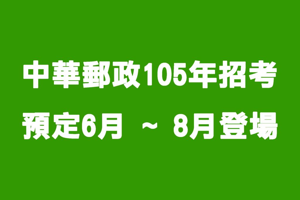 105郵局.png