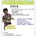 2012 校園徵才 (20120305-1)