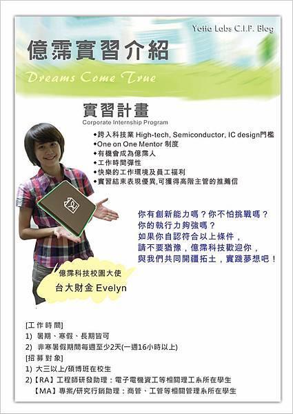 2012 校園徵才 (20120305-1)拷貝