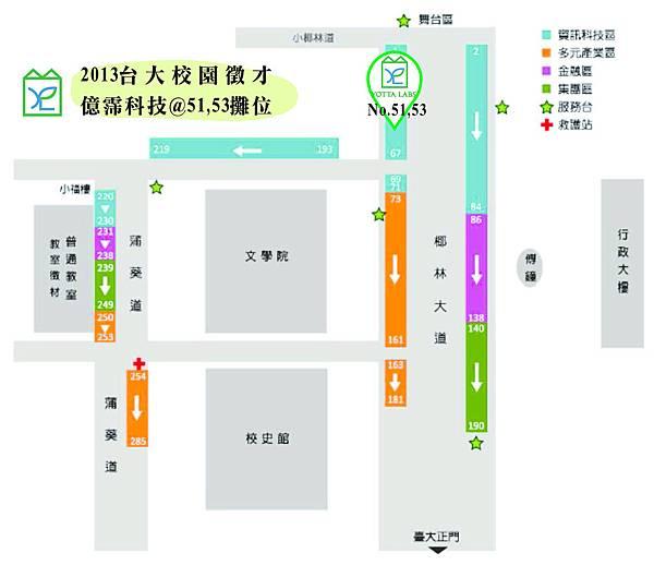 2013 校園徵才-網路宣傳 (台大)