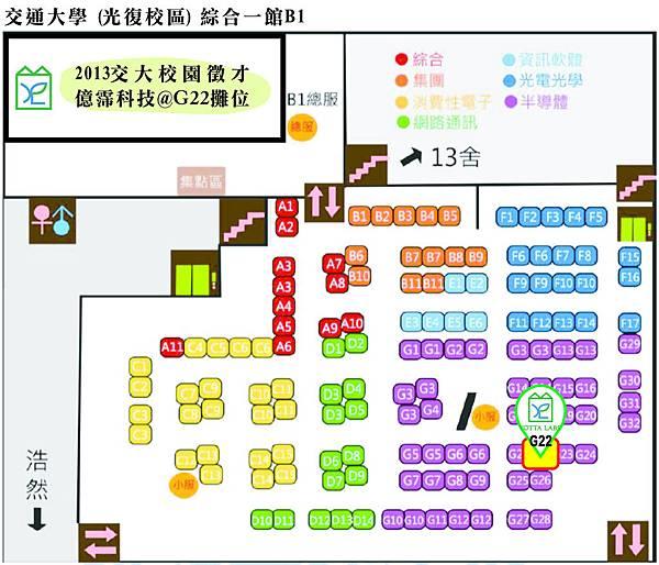 2013 校園徵才-網路宣傳 (交大)
