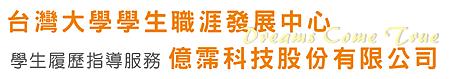 台灣大學 學生覆歷指導服務 億霈科技股份有限公司