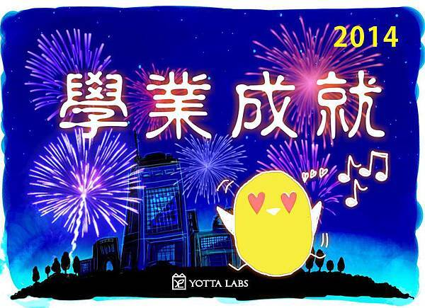 新的一年祝你 學業成就─=≡Σ((( つ•̀ω•́)つ