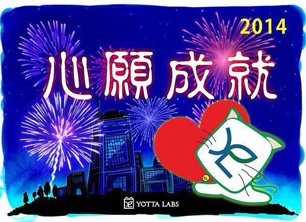 新的一年祝你 心願成就(*´∀`)~ ❤