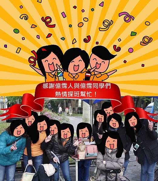 2014校徵 台大感謝(億霈人)