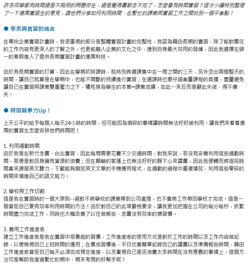 CIP Blog 億霈報報 2015.03.jpg