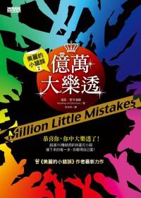 美麗的小錯誤2-億萬大樂透