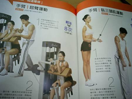 翻拍自書本內容,青花魚教練幫妳打造S身形