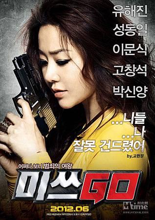 《Miss GO 》高小姐計畫