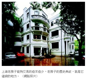*上海買老洋房 暴富傳奇多~