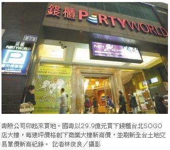 ◆一坪130萬 國壽買錢櫃SOGO店大樓~