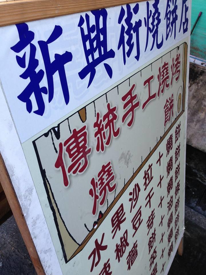 新興街燒餅1
