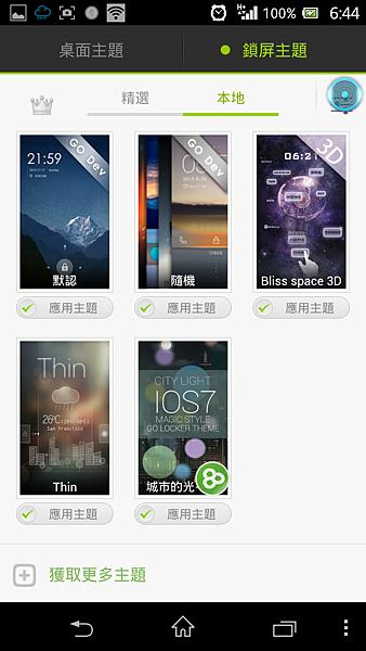 Screenshot_2013-10-01-18-44-09.png