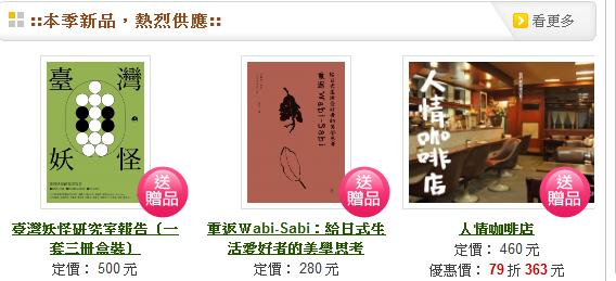 screenshot-activity books com tw 2015-10-22 22-28-08