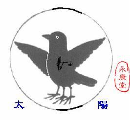 00-隨月生毀避灸判法 第一.JPG