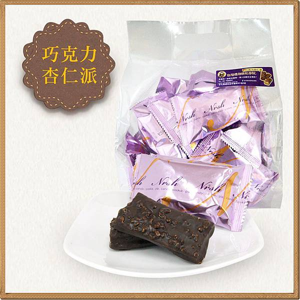 優格餅乾1-巧克力杏仁派