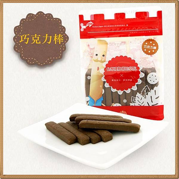 優格餅乾2-巧克力棒