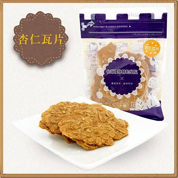 優格餅乾4-杏仁瓦片