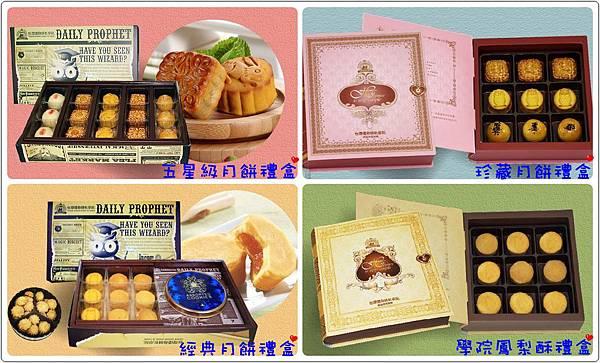 中秋節禮盒15