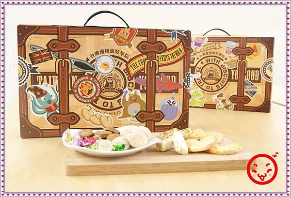 優格餅乾旅行箱禮盒1