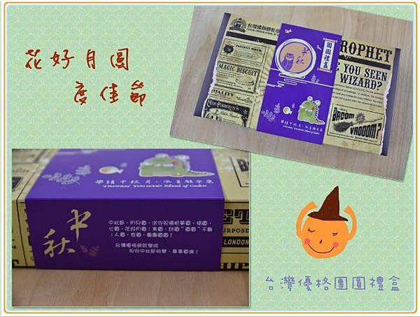 台灣優格團圓禮盒1