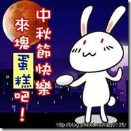 中秋小白兔2