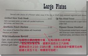 2014.08.04我在黃石公園的午餐