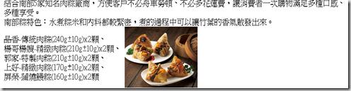 五大名店粽子-2