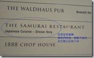 20160206_除夕夜在今晚下榻的Fairmont旅館日本料理店用餐,受了一肚子氣。