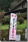 2016.04.10今天唯一的行程-吉野山賞櫻。抵達吉野山了。-4