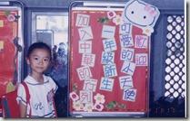 平湘上一年級