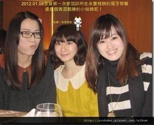 瓊方、雯萱和筱蓉--2012.01.08祐德2001尾牙永豐棧聚餐-1