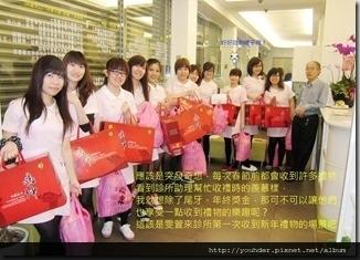 2013.02.08診所新年送禮--1