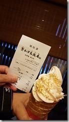 20171029_即使到此一遊也到品嘗東茶屋街的金箔冰淇淋。