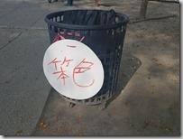 20171104_月世界看到這個垃圾桶,部今會心一笑,滿有創意的。