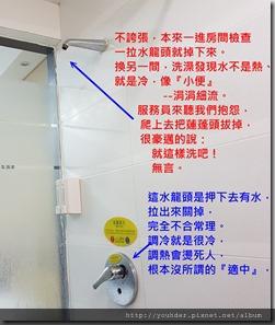 20180615_2353104星級的奎屯金澤宏附全酒店--請注意它的蓮蓬頭。1