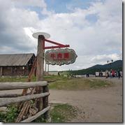 20180614_173713禾木村是個自給自足的小山村,什麼樣的店都有。--賣牛肉麵的。