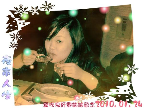 快樂尾牙宴2010.01.24-1.jpg