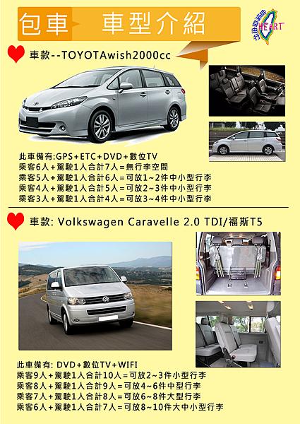 包車車型介紹1