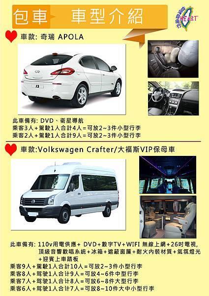 包車車型介紹2