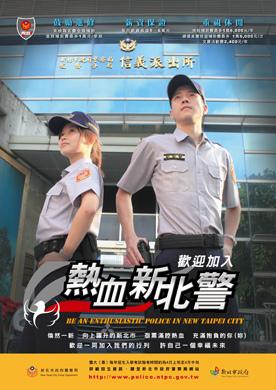 熱血新北警_海報-01