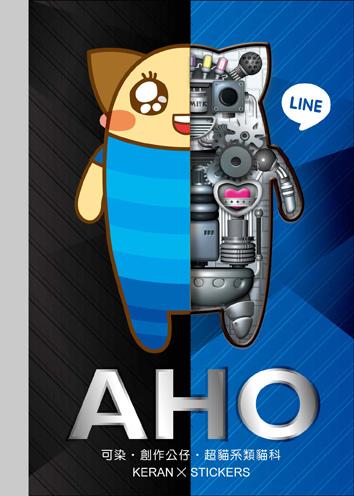 AHO-04