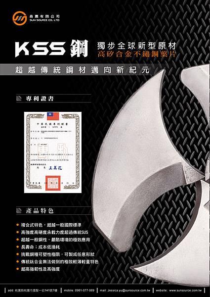140205_商惠_DM(KSS)-正