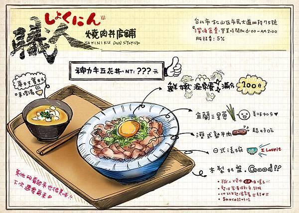 140826_職人_插畫