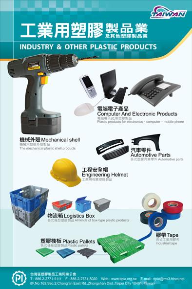 121001_海報_工業及其他塑膠60X90-01