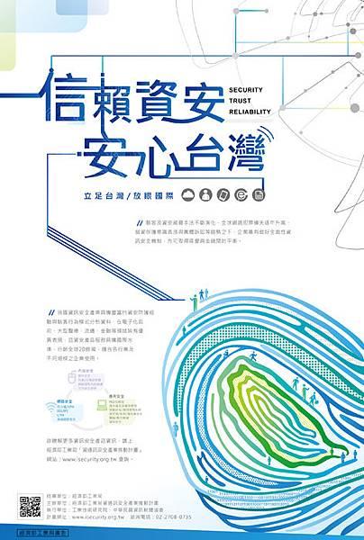 131204_軟協_報紙廣告-05
