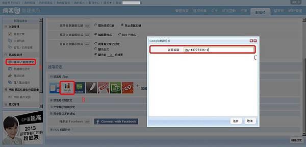 輸入追蹤碼.jpg