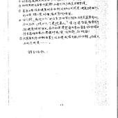 丁爺爺真跡.2.JPG